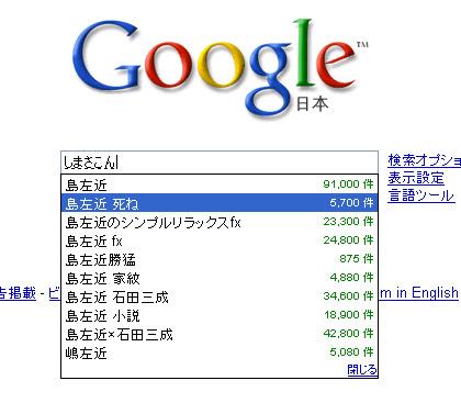 shima-sakon